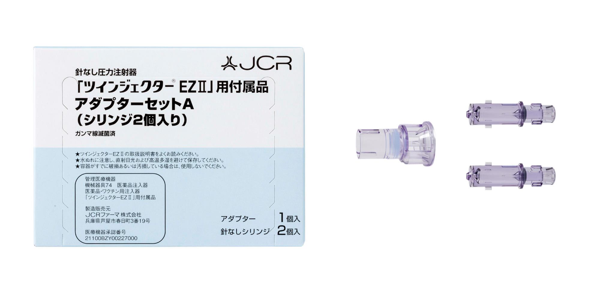 ワクチン jcr ファーマ